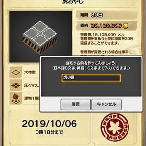 「メイプル2」 念願の土地をGET!! 動画有り
