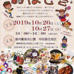 浜松市大型イベント     #おはこ壱 出店します!遊びに来てネ