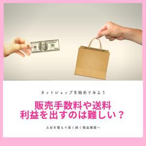 手数料に送料、利益を出すのは難しい?