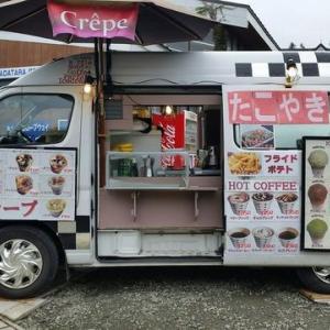 福島・山形・栃木の移動販売・キッチンカー・ケータリングのお問い合わせはこちらへ