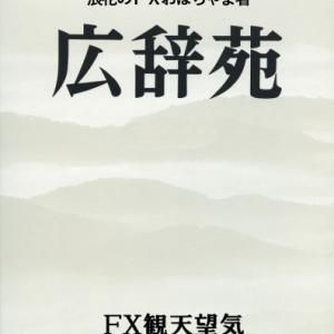 「FX観天望気の教材」を事前ご予約の方には、教材の概要を公開しています!