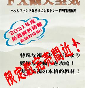 世界最強ヘッジファンド対応版の専門技術書(1041ページ)遂に完成!