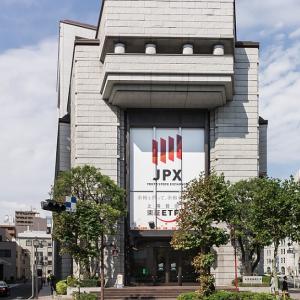 東京株式市場サマリー:東証終日売買停止、システム障害により