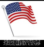 米国経済指標:GDP市場コンセンサス+31.8%!7月-9月期四半期実質国内総生産(速報値/前期比年率)