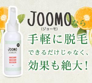 【ジョーモ(JOOMO)】除毛スプレーは毛穴を綺麗にできる〓最もお得な購入方法も♪