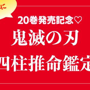 20巻発売記念♡鬼滅の四柱推命鑑定