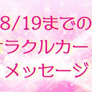 7&8月19日までの占いを更新しました。
