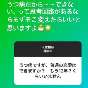 人生相談動画UP↑