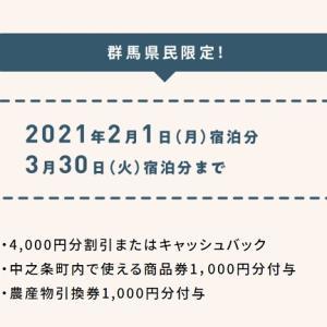 中之条【如月キャンペーン】は、弥生3月もOKとなりました。