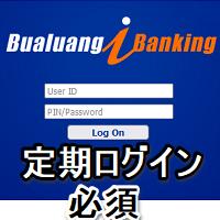 バンコク銀行オンラインバンキングは最低1年ごとログインが必須?知らんかった!