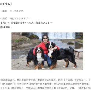 犬と少年☆馳さんのトークライブ