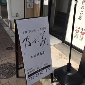 噂のパン屋さん~銀行ふうちゃん