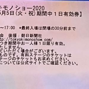 ひきこもり生活継続と東京キモノショー