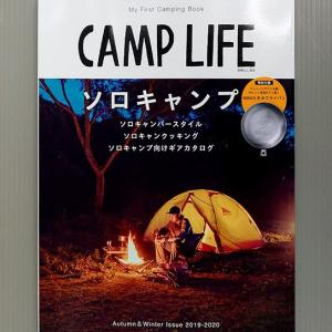 CAMP LIFE 秋冬号 2019-2020