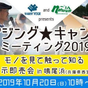 アジング★キャンプミーティング2019