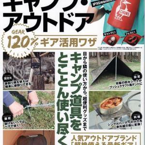キャンプ・アウトドア120%ギア活用ワザ