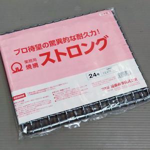 TKG SA業務用焼網・ストロング 24号