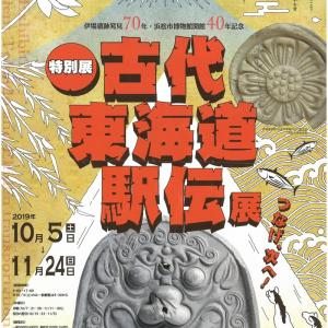 「古代東海道駅伝展」 浜松市