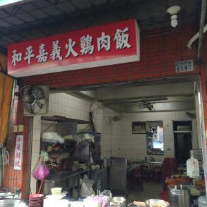 台湾南部の旅2019(2/4)