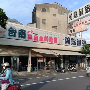台湾南部の旅2019(4/4)