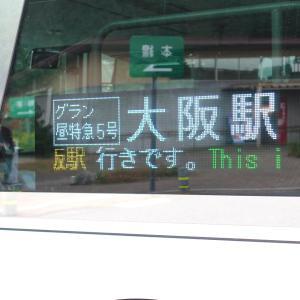 【バスに乗って出かけよう】JR高速バス東京~京阪神線がいずれ新東名経由に。