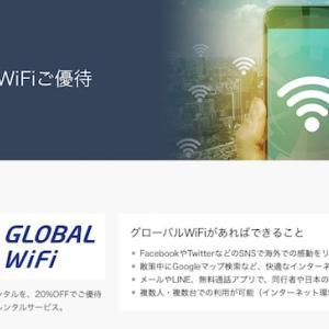 グアム・ハワイに海外用レンタルWiFiを20%オフでお得に手配する方法