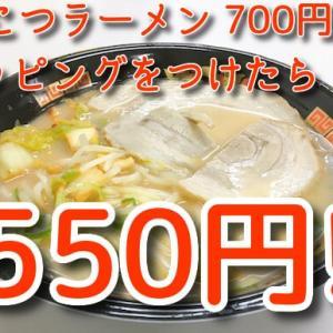 大阪の出前配達注文で500円還元。梅田のランチでお得に利用してみた