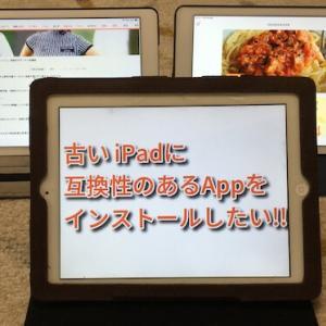旧型 iPadに互換性のないアプリをインストールできない場合の解決方法
