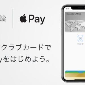 ANAダイナースプレミアムカードでApple Pay!でも、ちょっと微妙・・・