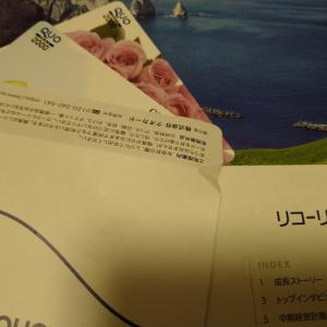 リコーリース、早稲田アカデミー、学究社、JSP優待