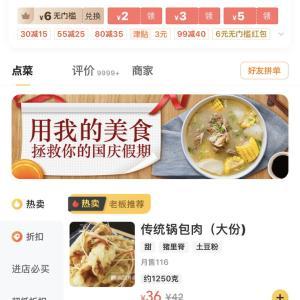 福妈私房菜で回鍋肉と麻婆豆腐をデリバリー@中国 大連