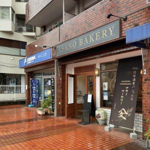 ASANO BAKERYで日本酒食パンとカレーパン@あざみ野
