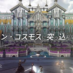 【FFXIV】魔法宮殿グラン・コスモスに突っ込んできた