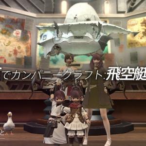 【FFXIV】ソロFCでカンパニークラフト:飛空艇完成!