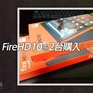【PC】Amazon FireHD10を2台購入してみました