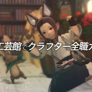 【FFXIV】ミーン工芸館でクラフター全職カンスト