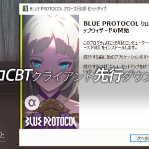 【BLUE PROTOCOL】CBTクライアント先行ダウンロード!
