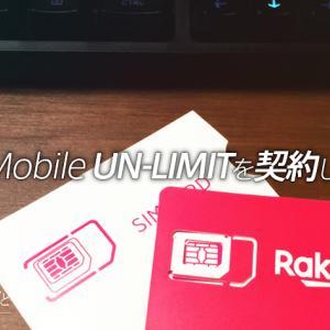 【ネット】楽天Mobile UN-LIMITを契約しました