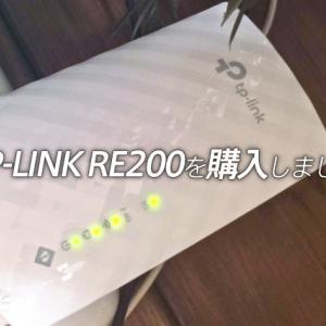 【ネット】TP-LINK RE200を購入しました