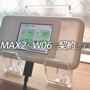 【ネット】WiMAX2をW06で契約しました