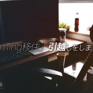 【Gaming移住】引越しをしました!