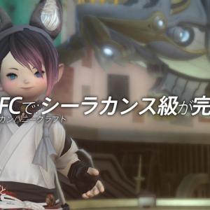 【FFXIV】ソロFCでカンパニークラフト:シーラカンス級が完成!