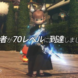 【FFXIV】忍者が70レベルに到達しました!