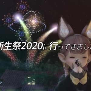 【FFXIV】新生祭2020に行ってきました