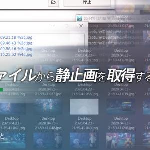 【ソフトウェア】動画ファイルから静止画を取得するソフト