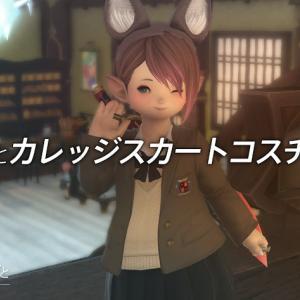 【FFXIV】星芒祭とカレッジスカートコスチュームセット