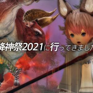 【FFXIV】降神祭2021に行ってきました