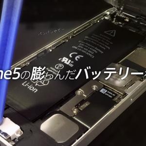 【PC】iPhone5のバッテリーが膨らんだので交換しました