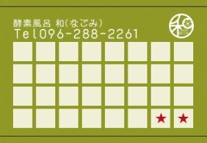 プリペイドカードの使用期限について