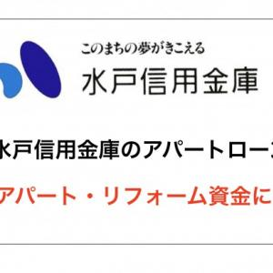 水戸信用金庫のアパートローンは新築アパート・リフォーム資金にOK!